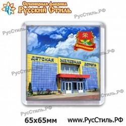 "Магнит ""Ржев Тарелка керамика малая_03"""