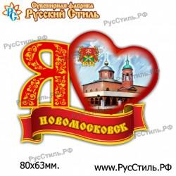 "Магнит ""Торжок  2-х ур._04"""