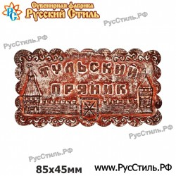 "Магнит ""Смоленск 2-х ур._03"""
