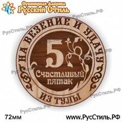 "Магнит ""Смоленск 2-х ур._05"""