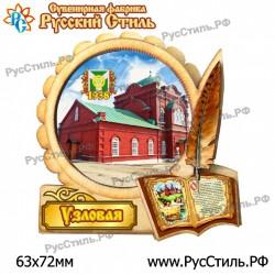 """Магнит """"Смоленск Акрил_11"""""""