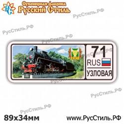"""Магнит """"Смоленск Акрил_15"""""""