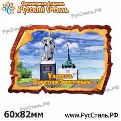 """Магнит """"Смоленск Акрил_20"""""""