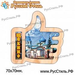 """Магнит """"Смоленск Полистоун плакетка_08"""""""