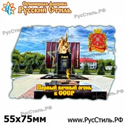 "Магнит ""Смоленск Тарелка Керамика 70 мм_04"""