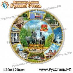 """Магнит """"Рославль Рубль большой_01"""""""