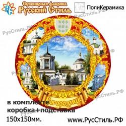 """Магнит """"Ярцево АвтоНомер_01"""""""
