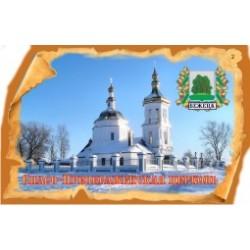 """Магнит """"Боровск Береста_03"""""""