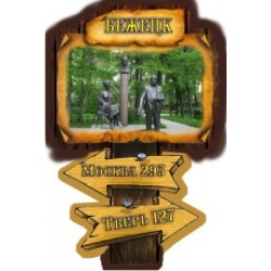 """Магнит """"Боровск картина_01"""""""