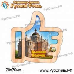 """Магнит """"Калуга 2-х ур._06"""""""