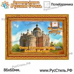 """Магнит """"Калуга 2-х ур._12"""""""