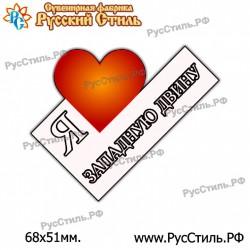 """Магнит """"Автономер с картинка 8 марта _04"""""""