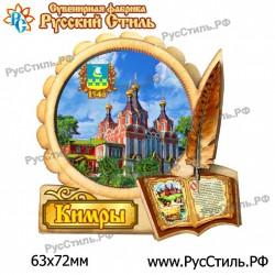 """Магнит """"Калуга Полистоун объемный_07"""""""