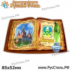 "Магнит ""Калуга Полистоун фигурный_02"""