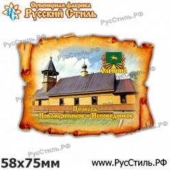 "Магнит ""Таруса 2-х ур._04"""