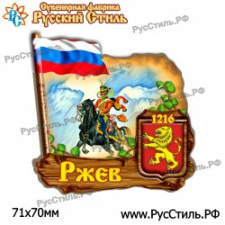 "Тарелка 200 ""Боровск_02"""