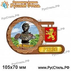 "Тарелка 200 ""Боровск_03"""