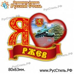"Магнит ""Воронеж 2-х ур._09"""