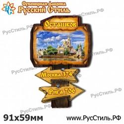"Магнит ""Воронеж Акрил_11"""