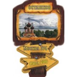 "Магнит ""Воронеж Акрил_12"""