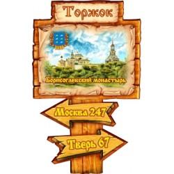 "Магнит ""Брянск 2-х ур._04"""