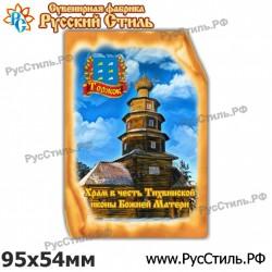 "Магнит ""Брянск 2-х ур._07"""
