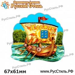 "Магнит ""Брянск 2-х ур._10"""