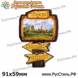 "Магнит ""Брянск 2-х ур._22"""
