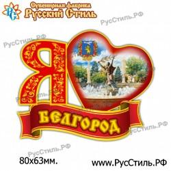 "Магнит ""Мценск 2-х ур._01"""