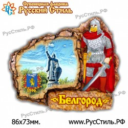 "Магнит ""Мценск 2-х ур._02"""