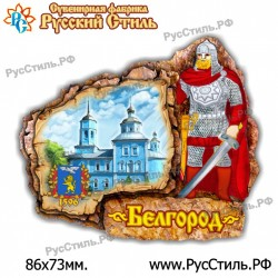 "Магнит ""Мценск 2-х ур._03"""