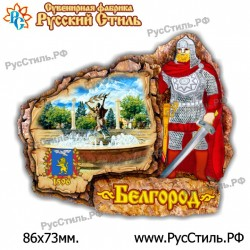 "Магнит ""Мценск 2-х ур._04"""