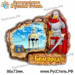 "Магнит ""Мценск 2-х ур._06"""