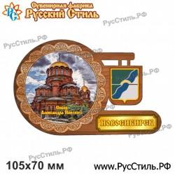 "Тарелка 200 ""Брянск_03"""