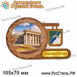 "Тарелка 200 ""Брянск_04"""
