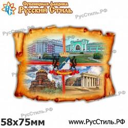 """Тарелка деревянная Большая """"Брянск_06"""""""