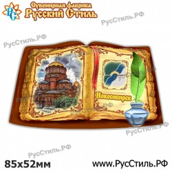 """Тарелка деревянная Большая """"Брянск_07"""""""