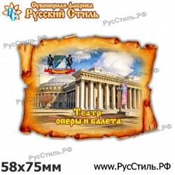 """Тарелка деревянная Большая """"Брянск_08"""""""