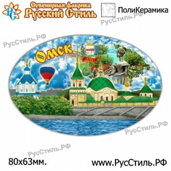 "Магнит ""Дубровка Полистоун плакетка_01"""