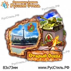 "Магнит ""Мценск Береста_05"""