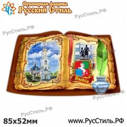"""Магнит """"Локоть Береста_02"""""""