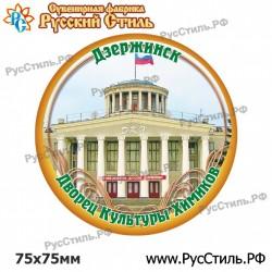 """Магнит """"Почеп Береста_03"""""""