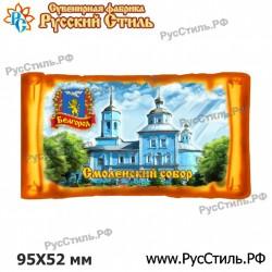 "Магнит ""Мценск Полистоун плакетка_09"""