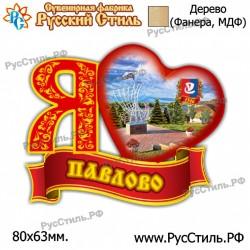 """Тарелка деревянная Большая """"Красный Рог_01"""""""