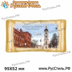 """Тарелка деревянная Большая """"Почеп_01"""""""