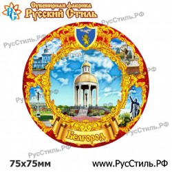 "Магнит ""Мценск Тарелка керамика малая_06"""