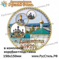 "Тарелка 200 ""Белгород_02"""