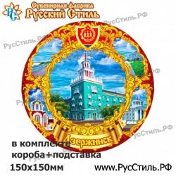 "Тарелка 200 ""Белгород_03"""