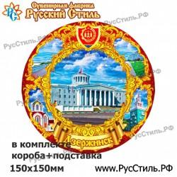 "Тарелка 200 ""Белгород_04"""
