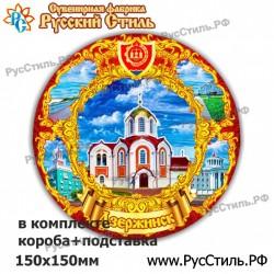 "Тарелка 200 ""Белгород_05"""